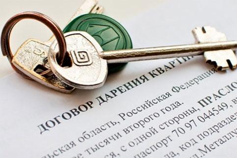 Договор дарения квартиры между близкими родственниками в 2017 году