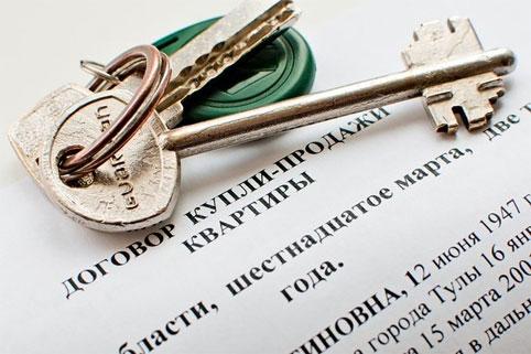 Перечень документов для продажи квартиры в 2020 году