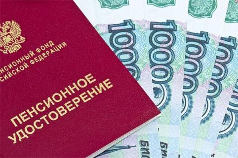 Размер пенсии по потере кормильца в 2017 в волгограде
