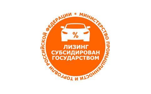 Льготный лизинг в 2020 году от Минпромторга