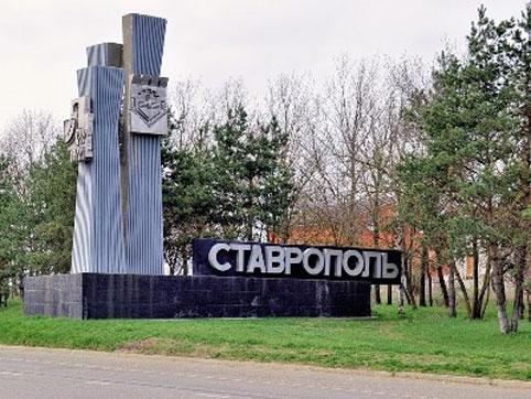 Льготы многодетным семьям в 2017 году в Ставропольском крае