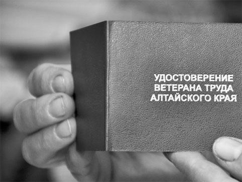 Льготы ветеранам труда в 2020 году в Алтайском крае