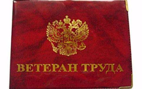 Льготы ветеранам труда в 2020 году в Белгородской области