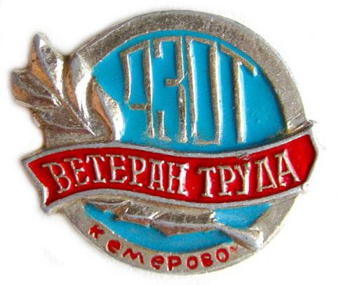 Льготы ветеранам труда в 2017 году в Кемеровской области