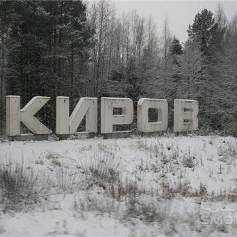 Льготы ветеранам труда в 2017 году в Кировской области