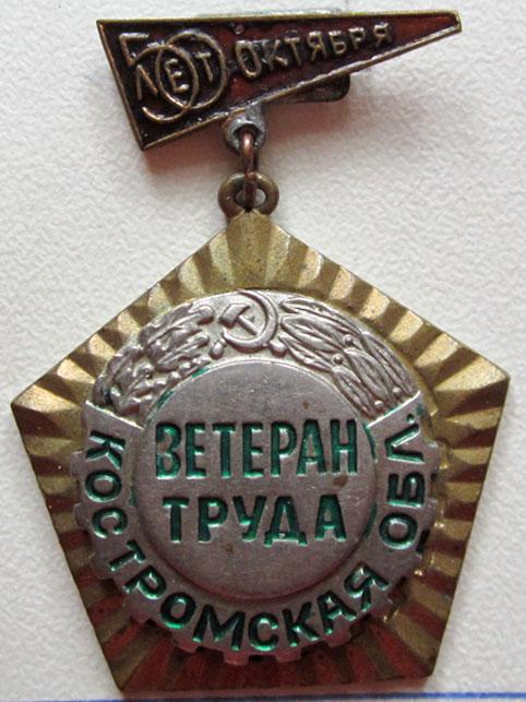 Льготы ветеранам труда в 2017 году в Костромской области