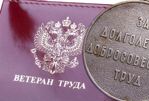 Льготы ветеранам труда в 2017 году в Краснодарском крае