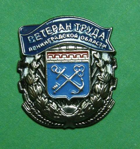 Льготы ветеранам труда в 2017 году в Ленинградской области