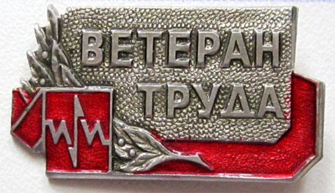 Льготы ветеранам труда в 2017 году в Московской области
