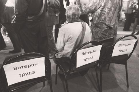 Льготы ветеранам труда в 2017 году в Новгородской области