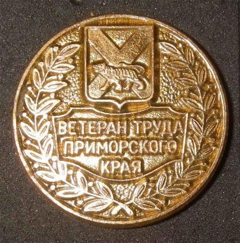 Льготы ветеранам труда в 2020 году в Приморском крае