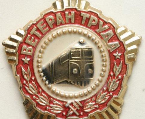 Льготы ветеранам труда в 2017 году в Псковской области