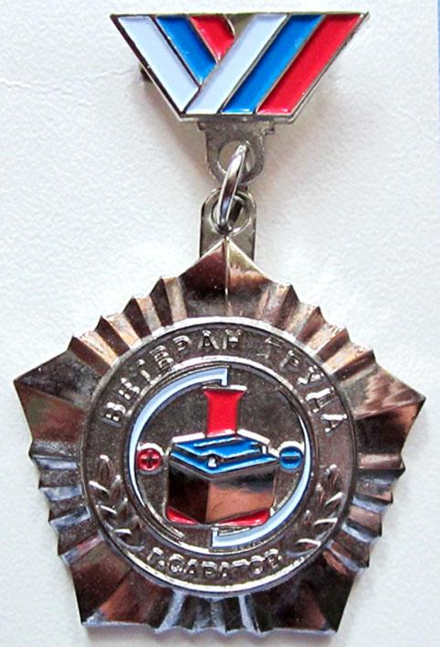 Льготы ветеранам труда в 2020 году в Саратовской области