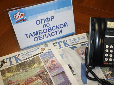 Льготы ветеранам труда в 2017 году в Тамбовской области