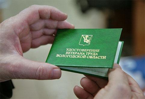 Льготы ветеранам труда в 2017 году в Вологодской области