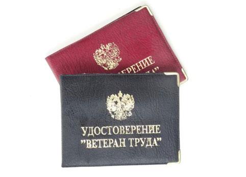 Льготы ветеранам труда в 2020 году в Воронежской области