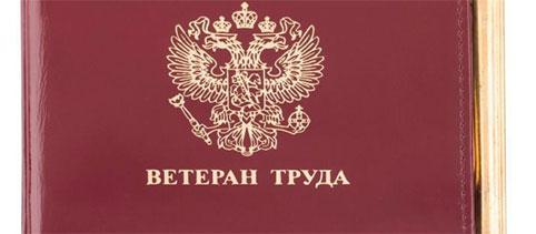 Льготы ветеранам труда в 2020 году во Владимирской области