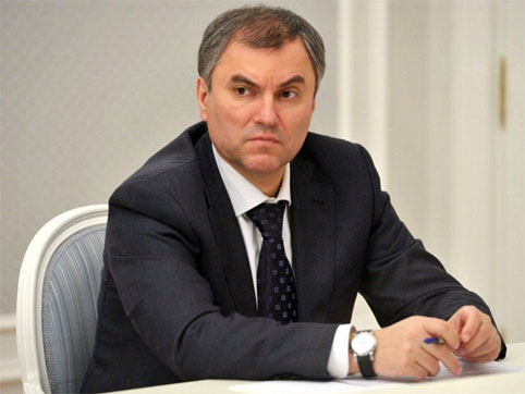 Председатель Государственной Думы РФ в 2017 году