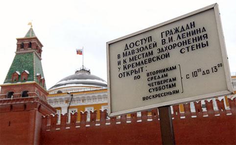 Будет ли захоронение Ленина в 2020 году