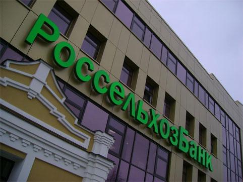 Ипотека в Россельхозбанке: условия, процентная ставка