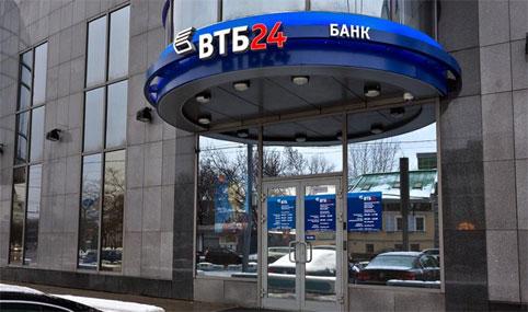 Ипотека в ВТБ 24: условия в 2017 году, процентная ставка