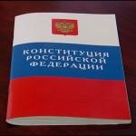 Конституция РФ в 2017 году
