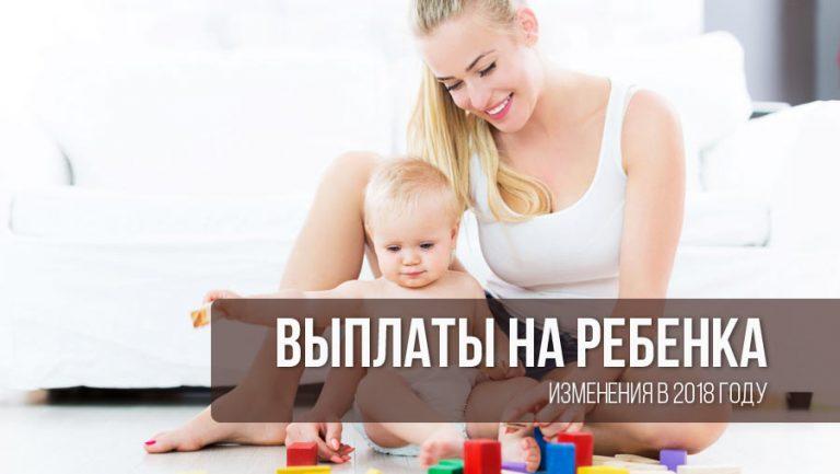 Выплаты за второго ребенка в 2018 году, порядок начисления