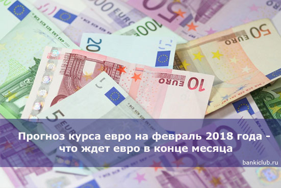 Прогноз курса доллара на 2018 в России Форекс