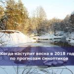 Когда будет весна в 2018 году в России