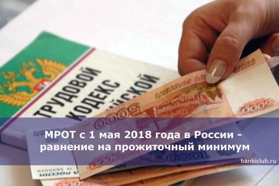 Чему равен прожиточный минимум в 2018 в москве